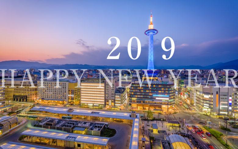 京都ウェルコーポレーション新年挨拶のイメージ