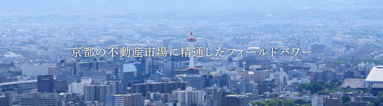 京都の不動産市場に精通したフィールドパワー